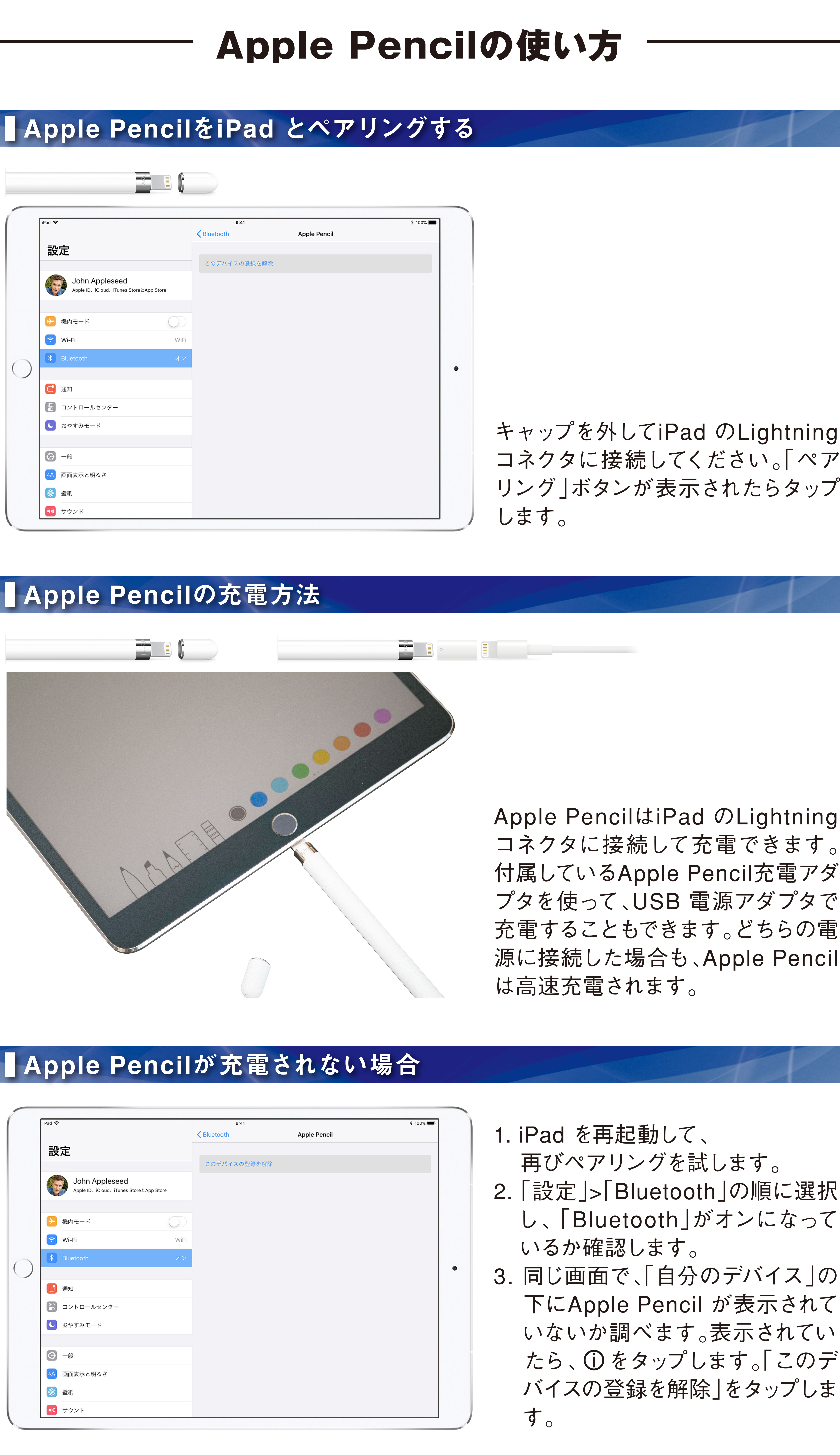 apple pencil 特集02