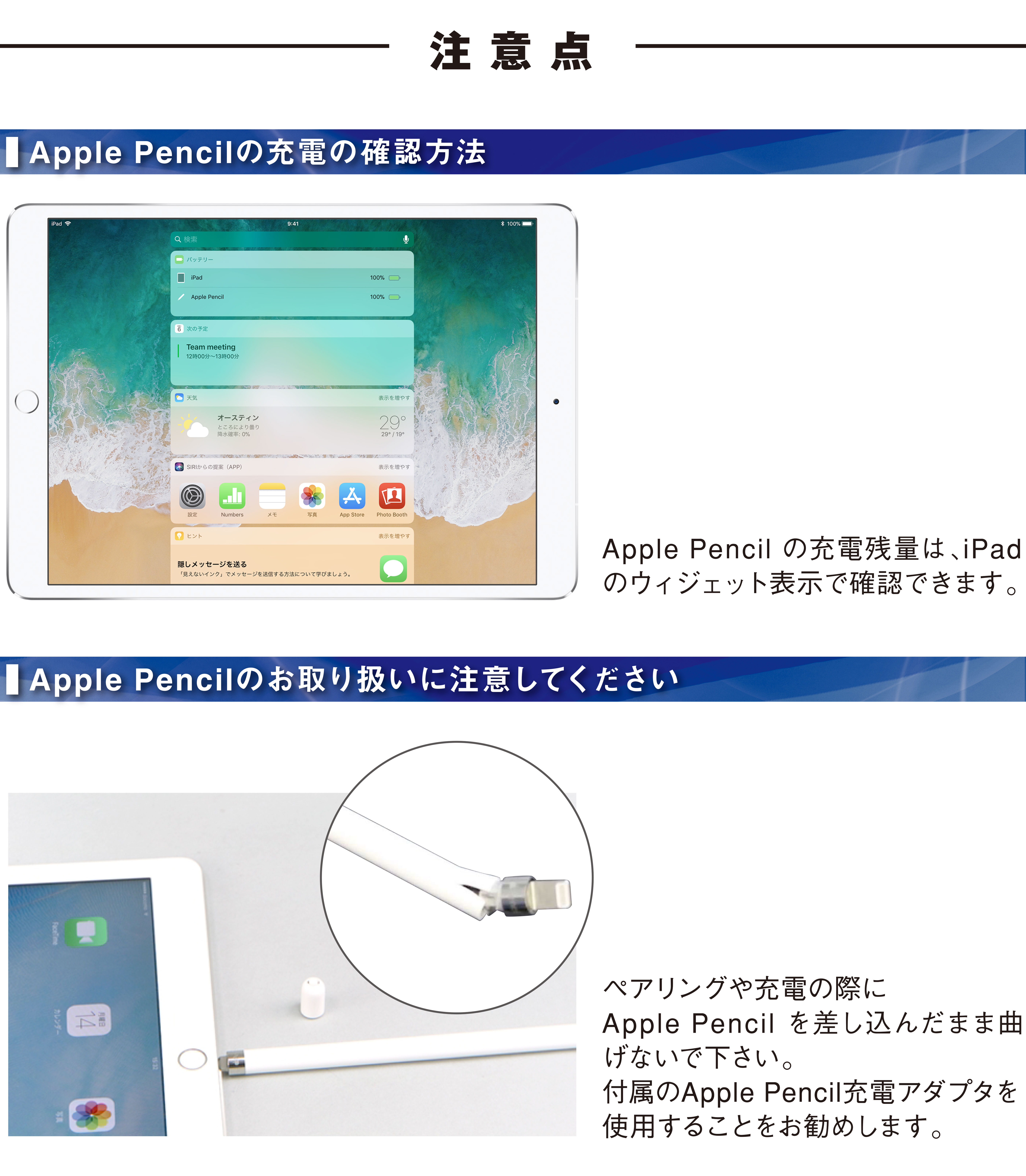 apple pencil 特集03